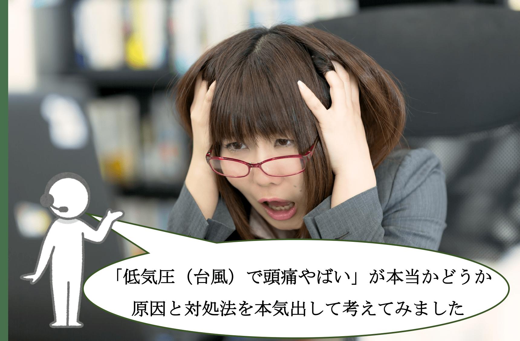 低血圧で頭痛が生じる原因と対策を本気出して考えてみました。