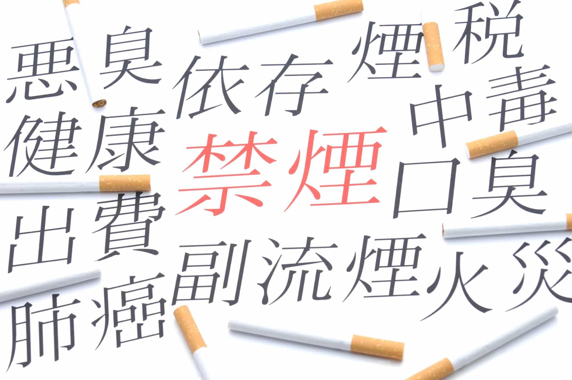医師の喫煙状況は?