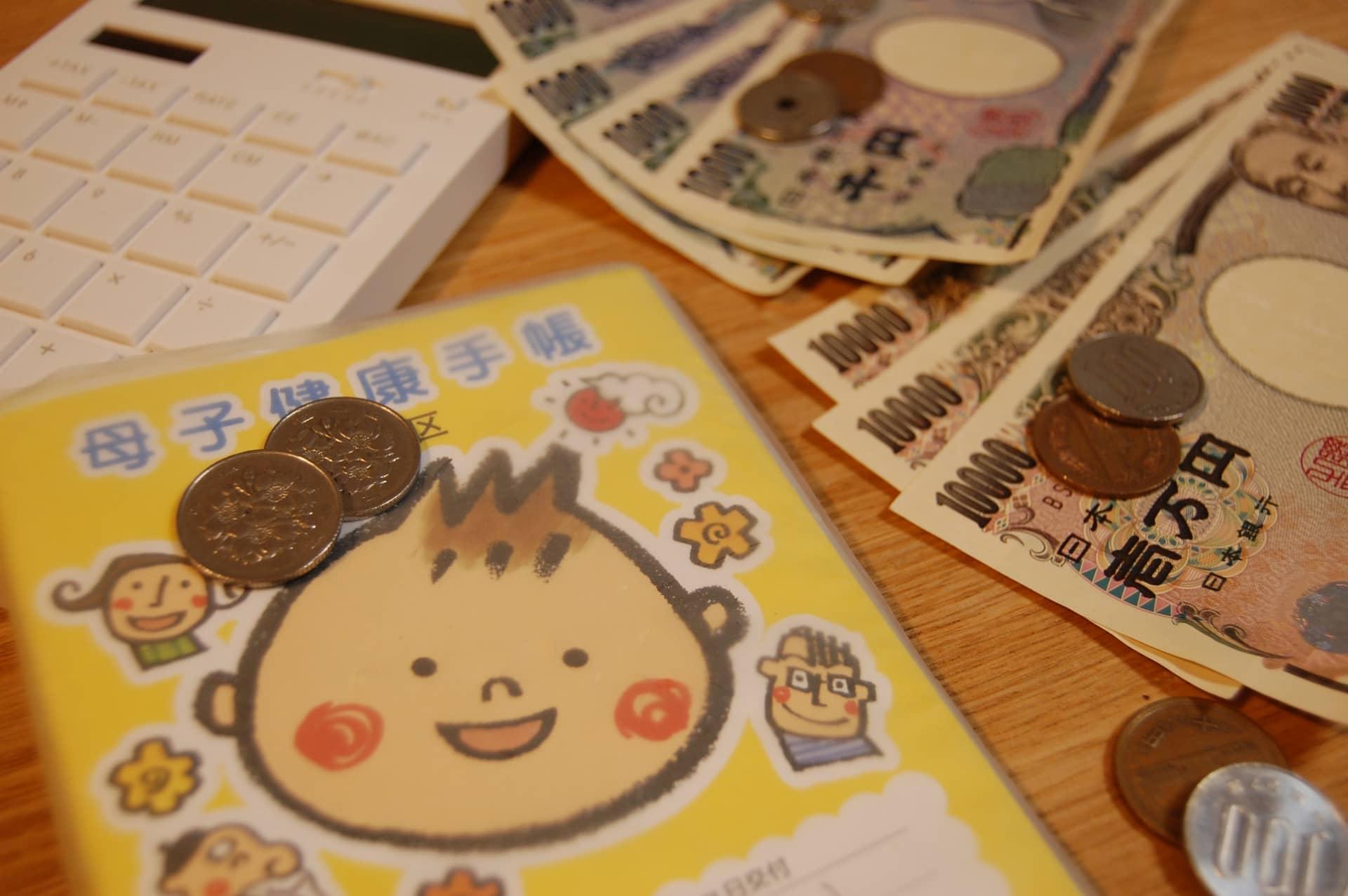 母子手帳とお金